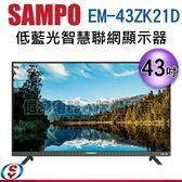 【信源】43吋 SAMPO聲寶低藍光智慧聯網顯示器+視訊盒 EM-43ZK21D (不含安裝)
