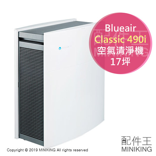 日本代購 空運 2019 Blueair Classic 690i 空氣清淨機 38坪 PM2.5 除臭集塵 app操作