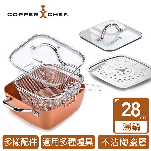【Copper Chef】11吋二代塗層雙耳方型湯鍋5件組