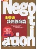 二手書博民逛書店 《NEGOTIATION : 主管通談判協商篇》 R2Y ISBN:9868124875│布萊恩‧克雷格