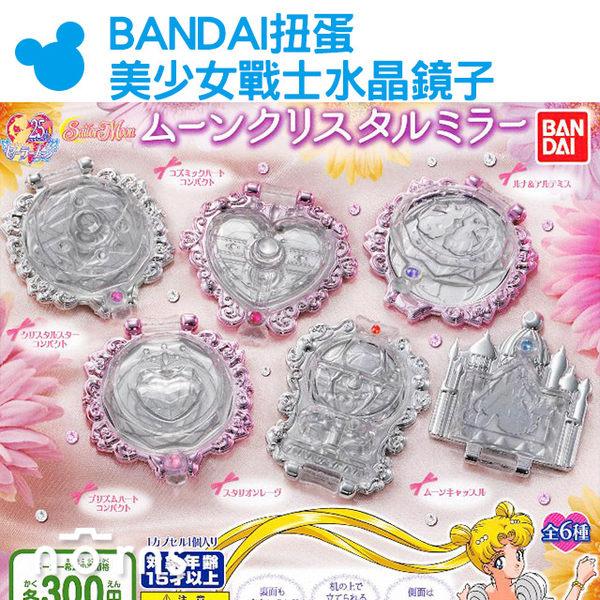 【BANDAI扭蛋 美少女戰士水晶鏡子】Norns 變身器 日本轉蛋 美妝小物 隨身鏡 月光仙子