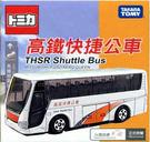 TOMICA 多美小汽車 特注 高鐵快捷公車 高鐵接駁巴士 THSR Shuttle Bus*行李車廂可開