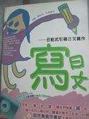 【書寶二手書T1/語言學習_WFB】寫日文-日記式引導日文寫作_劉永玲_附光碟