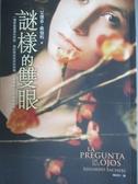 【書寶二手書T6/翻譯小說_NDE】謎樣的雙眼_沈默的雙眼電影原著_葉淑吟, 艾德多‧桑伽利