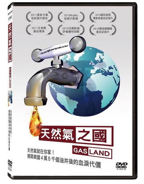 天然氣之國DVD