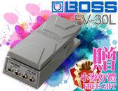 【小麥老師 樂器館】買1贈6★BOSS 全系列現貨★FV-30L Foot Volume 音量 踏板 最新款 效果器 音量踏板