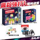 超值組合【韓國Magformers磁性建構片】螢光LED 31片裝+ Neon 14pcs(加送車輪架+迷你車卡片) ACT06190+ACT06153