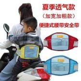 夏季透氣款電動摩托車兒童安全帶小孩保護帶寶寶腰帶防摔騎行綁帶 滿天星