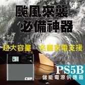 【全套組】PS5B儲能電源供應器+SP-50太陽能板/露營/颱風/停電/輕巧/手提式/電源儲能設備/防災/救災