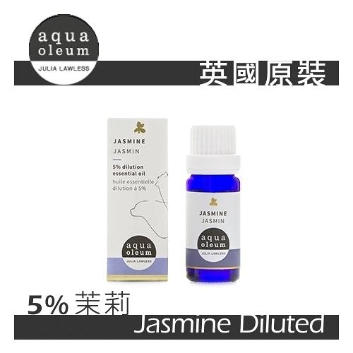 AO 茉莉 5% 精華油 10ml。Jasmine Diluted。Aqua Oleum 英國原裝
