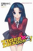 (二手書)TIGER × DRAGON!(2)