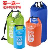 防水袋 戶外遊泳防水袋 溯溪漂流袋海邊沙灘防水包收納防水桶旅遊裝備 3色