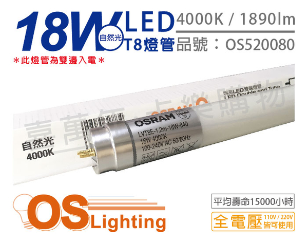 OSRAM歐司朗 明亮 LED 18W 4000K 自然光 G13 全電壓 T8日光燈管 雙端燈管_OS520080