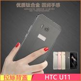 氣墊 拉絲背板 HTC U11 手機套 電鍍 防摔氣墊 HTC Vive 手機殼 金屬邊框 背蓋 5.5吋 保護殼