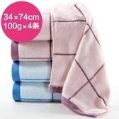 竹漿竹纖維毛巾大柔軟吸水4條