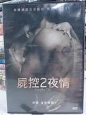 挖寶二手片-C02-026-正版DVD-電影【屍控2夜情 屍控二夜情】-屍控一夜情續集(直購價)