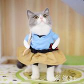貓咪衣服貓衣服浦島太郎寵物變身裝搞笑娛樂服英短暹羅貓咪直立裝 js3825『科炫3C』