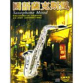 國語薩克斯風CD (10片裝)
