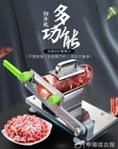 切片機 羊肉切片機切羊肉卷機家用商用凍肉商用肉片手動刨肉機切肉機 YXS交換禮物