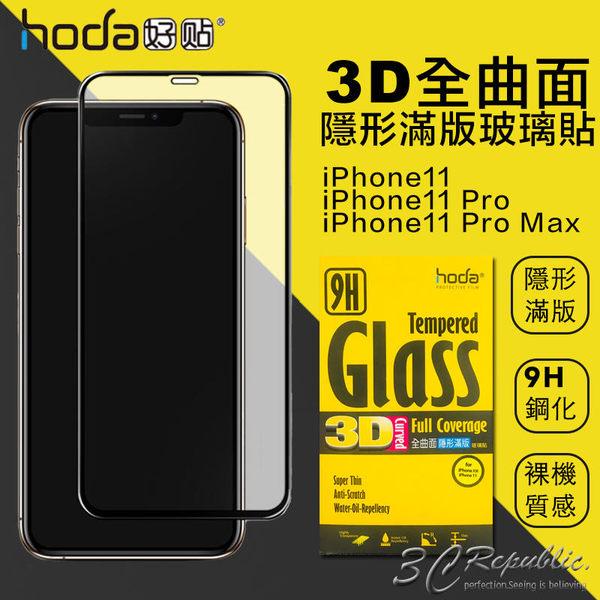 免運費 HODA iPhone 11 / 11 Pro Max 3D 全滿版 9H 鋼化 玻璃 保護貼 玻璃貼 裸機質感