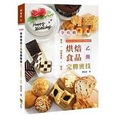 全攻略烘焙食品乙級完勝密技(麵包×西點蛋糕×餅乾)(2版)