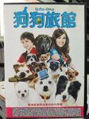 挖寶二手片-Y32-032-正版DVD-電影【狗狗旅館】-滿滿歡樂與溫馨的狗兒樂園