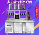 奶茶店設備全套不銹鋼工作台商用冰櫃網咖水吧台操作台 1995生活雜貨NMS