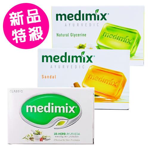 【即期良品下殺】印度 MEDIMIX 綠寶石皇室藥草浴 美肌皂125g 寶貝/草本/檀香