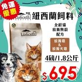【免運】*KING*紐西蘭LIVIN'WILD野宴 全齡貓放養無穀配方 放養雞&放養火雞》4磅/1.8公斤