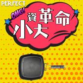 ↙小資族必Buy↙日式黑金鋼折疊煎盤-28cm《PERFECT 理想》