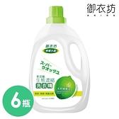 【御衣坊】多功能檸檬生態濃縮洗衣精2000ml-6瓶入-箱購