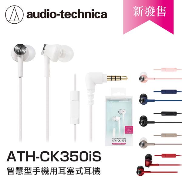 【94號鋪】鐵三角 ATH-CK350iS智慧型手機用耳塞式耳機-白色