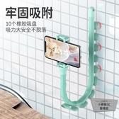 手機支架床頭桌面多功能萬能通用架子魔力吸盤式【小檸檬3C】