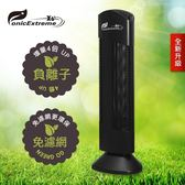 Ionic Extreme X6+ 空氣淨化機-黑色