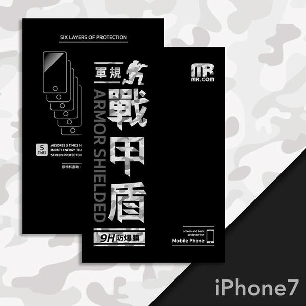 Mr.com 戰甲盾軍規防爆3D滿版玻璃保護貼 (iPhone 7)
