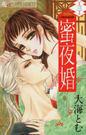 蜜夜婚―付喪神の嫁御寮―<3>(フラワーコミックスαプチコミ) 日文書