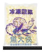 1I4A【魚大俠】AR045冷凍馬鈴薯丁塊(1kg/包)
