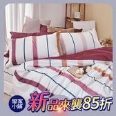 被套 / 雙人【暮晨光線-粉】100%精梳棉 戀家小舖台灣製AAS202