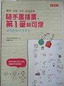 【書寶二手書T1/藝術_HXY】隨手畫插畫第一筆就可愛_王岑文, Hiromi SHIMADA