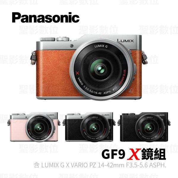 【聖影數位】Panasonic LUMIX DC-GF9X [PZ 14-42mm X鏡組] 微單眼相機 無反 公司貨