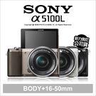 Sony A5100 16-50mm kit 單鏡組 索尼公司貨 ★64G+FW50原電-11/3+24期免運★wifi 觸控拍攝 微單眼