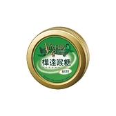 樺達喉糖-超涼薄荷 (50g/盒)【杏一】
