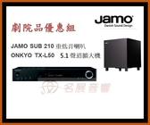 《家庭劇院優質組合區》Jamo SUB 210重低音喇叭 +Onkyo TX-L50 5.1聲道環繞擴大機