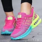 網面運動休閒鞋女韓版厚底鞋透氣網鞋減震氣墊跑步鞋女鞋「千千女鞋」