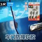 車門防撞條防撞貼汽車裝飾門邊改裝防碰膠防碰撞貼透明保護貼用品 歐歐