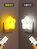 插電小夜燈泡遙控臥室床頭夜光插座節能嬰兒喂奶臺燈睡眠護眼小燈
