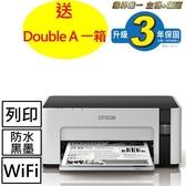 【送影印紙一箱】EPSON M1120黑白高速Wifi連續供墨印表機