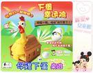 麗嬰兒童玩具館~親子趣味桌遊推薦-母雞下...