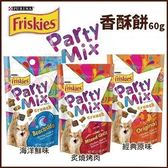 *KING WANG*【10包組】Friskies喜躍《PartyMix 香酥餅》貓零食60g 多種口味可選