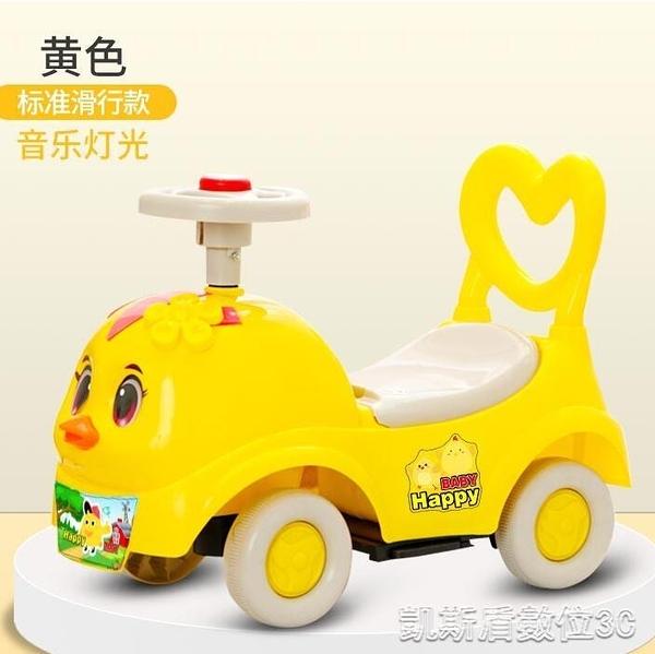 扭扭車帶音樂燈光嬰兒小四輪1-3歲男兒童女寶寶溜溜車滑行妞妞車 新年優惠